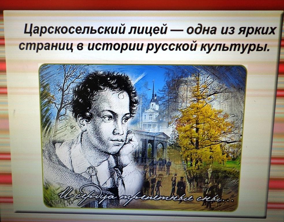 19 октября пушкин открытка