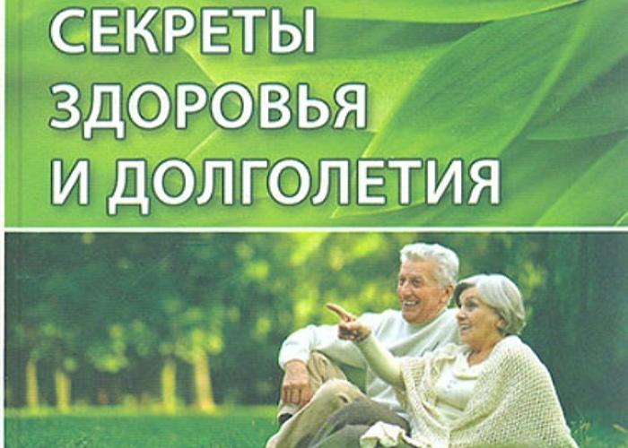 Для здоровья и долголетия картинки