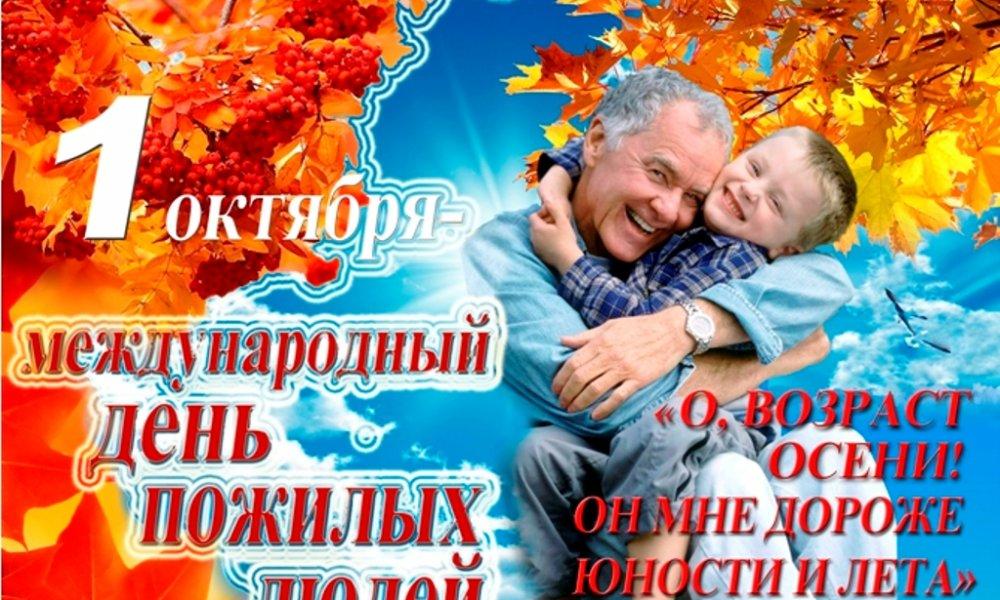 красивые картинки к дню пожилых людей роспотребнадзора